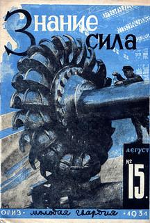 Znanie_sila_1931_15-0