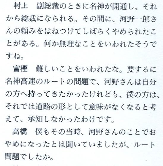 小田原厚木道路は河野一郎の政治路線だった