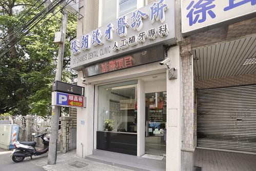 [台中] [台中太平牙醫推薦]洋溢綠意人文風的牙醫診所~張朝欽 ...