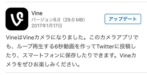 vine app ver. 2017.1.17
