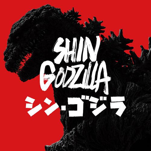 170117 -「第40屆日本奧斯卡」電影《正宗哥吉拉》入圍11項大獎、《你的名字》《聲之形》入圍最佳動畫!