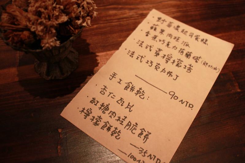 中山區咖啡館 -Modern Mode Café-17度c (3)