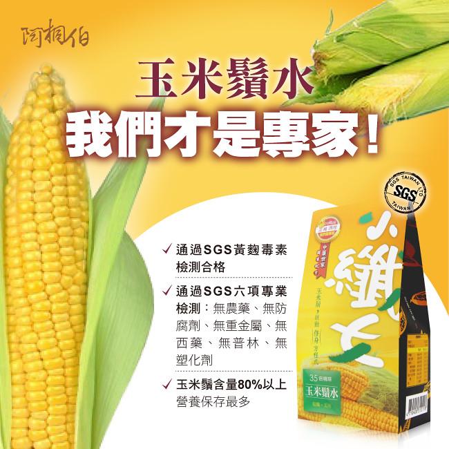 (新)玉米﹣我們才是專家2