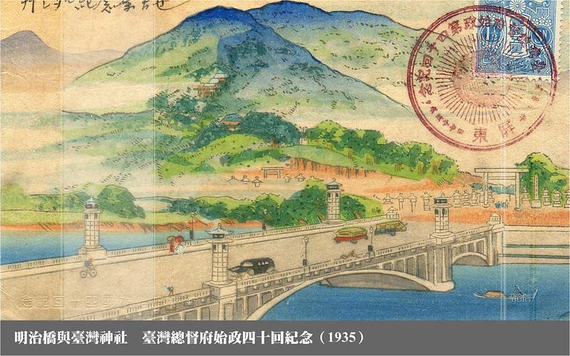 明治橋與臺灣神社