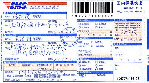 20150530-三中院