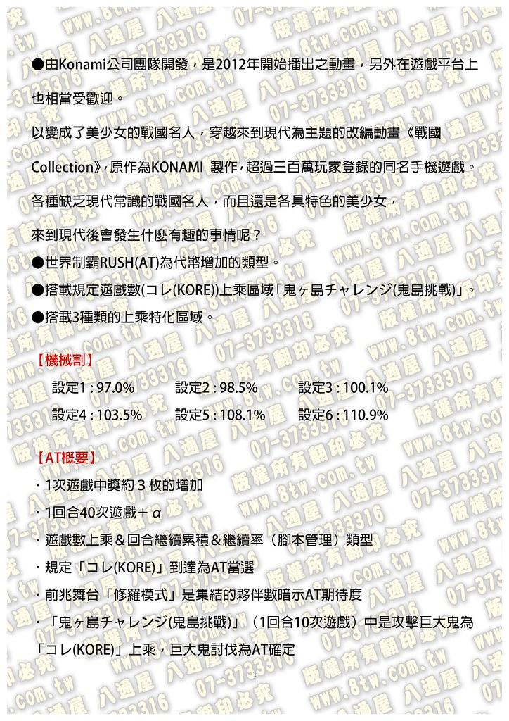 S0252戰國大亂鬥2 中文版攻略_Page_02