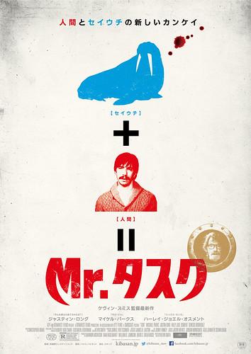映画『Mr.タスク』ポスター