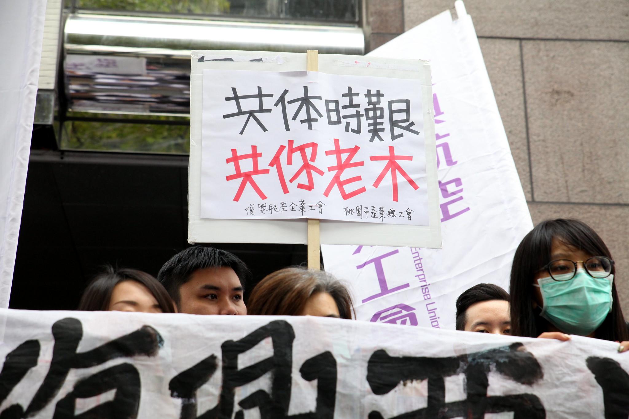 工會標語:「共體時艱,共你老木」。(攝影:陳逸婷)
