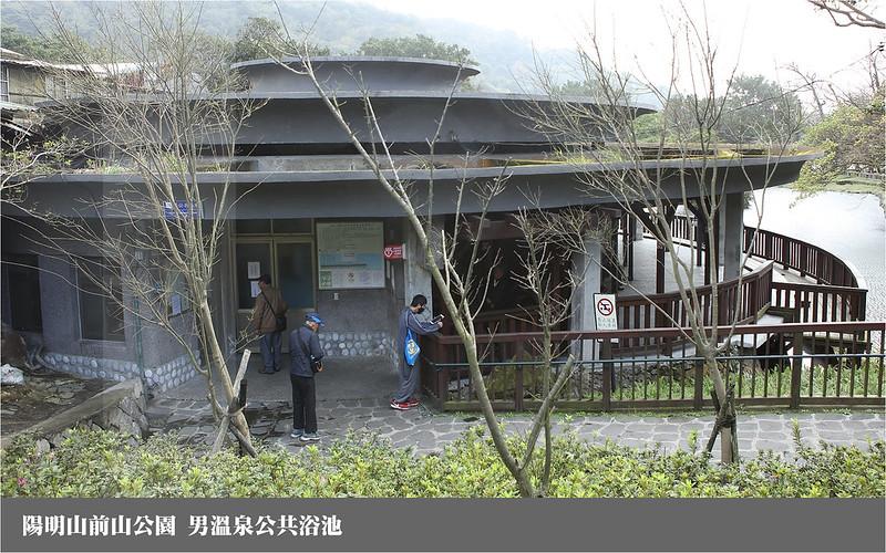 前山公園_男公共浴池