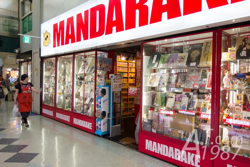 Mandarake Nakano
