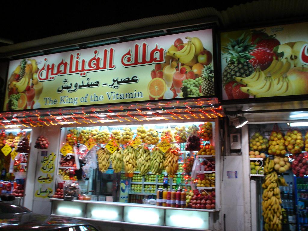 Syria Aleppo Our Local Juice Shop Itfcfan Flickr