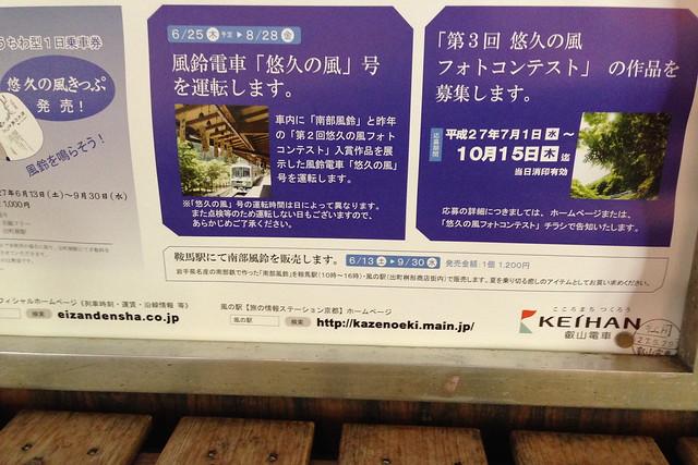 2015/06 叡山電車 鞍馬駅 #05