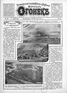 Огонек 1915-20_03