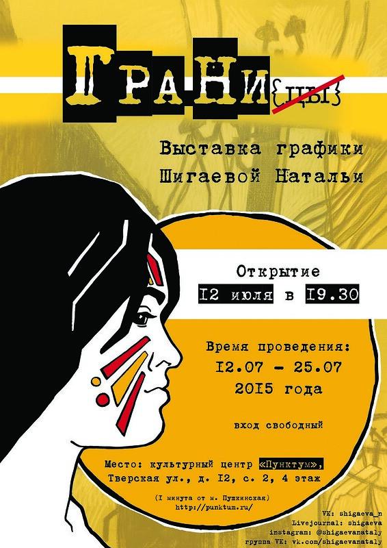 Афиша выставки. Шигаева Наталья