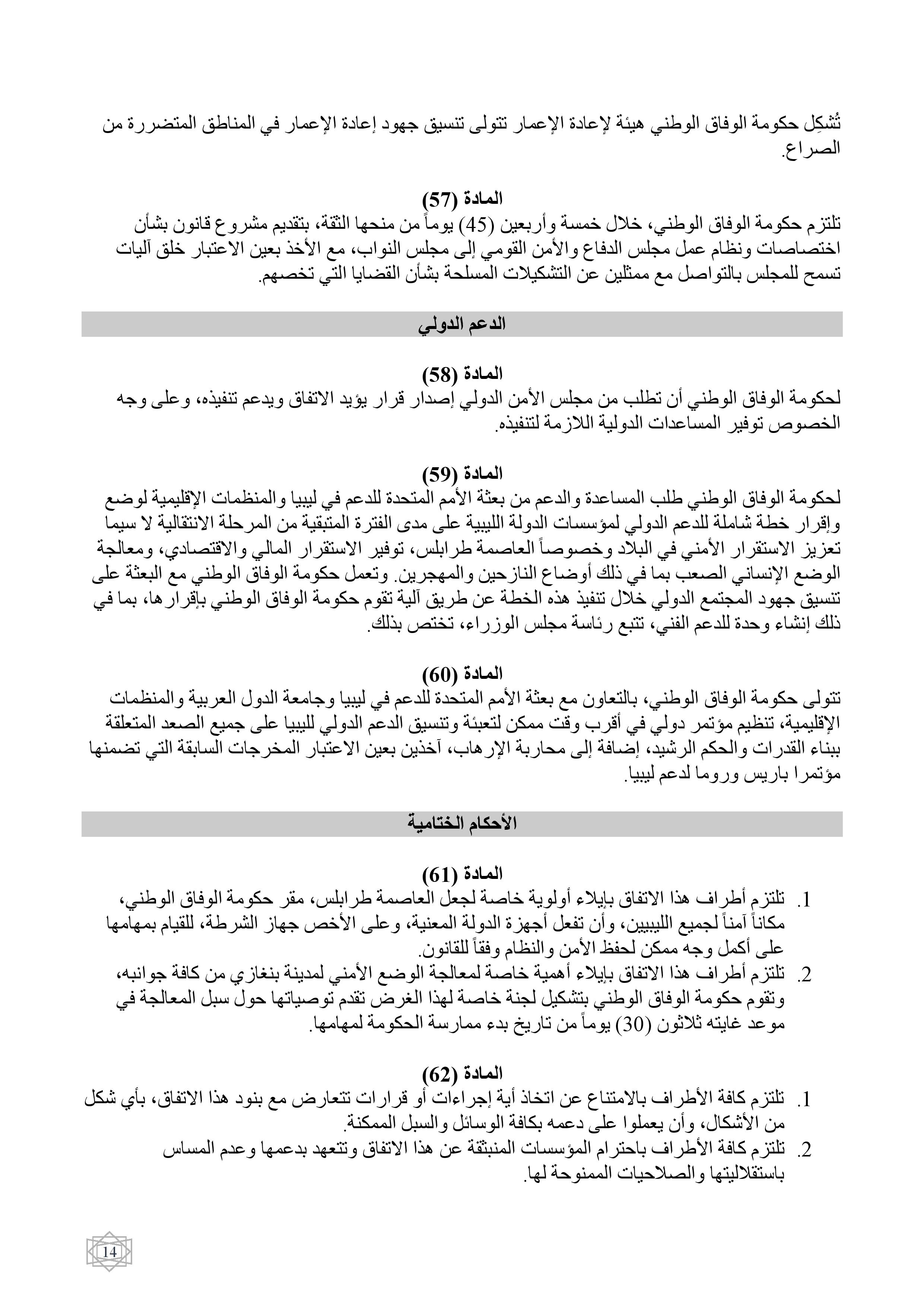 Libyan agreement-page-015