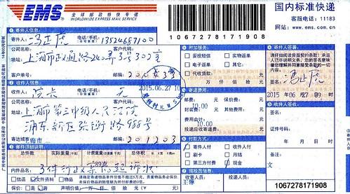 20150627-三中院