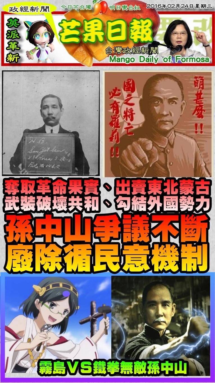 160224芒果日報--政經新聞--孫中山爭議不斷,廢除循民意機制