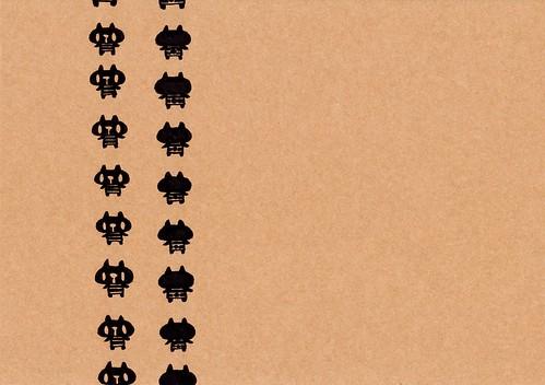クラフト紙18_ボーダー黒プレーン