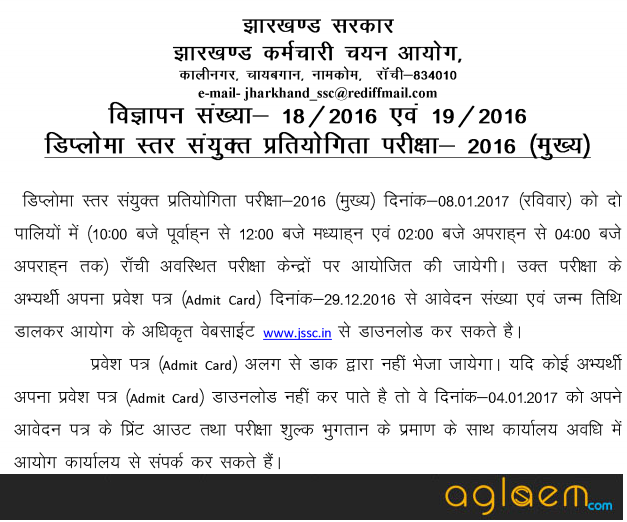 Jharkhand Diploma Level Competitive Exam Admit Card / Hall Ticket 2016   Download