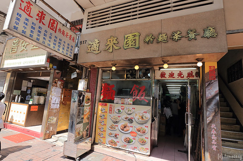 Sik Loi Yuen Restaurant