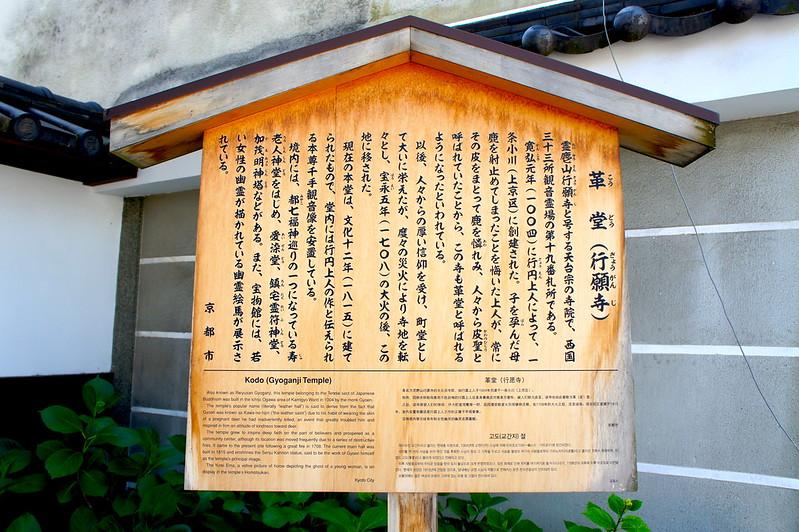 行願寺(革堂)/革堂 行願寺(Kodo, Gyogan-ji Temple / Kyoto City) 2015/05/11