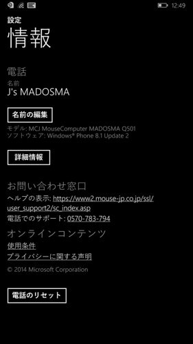 MADOSMA Windows Phone 8.1 Update 2
