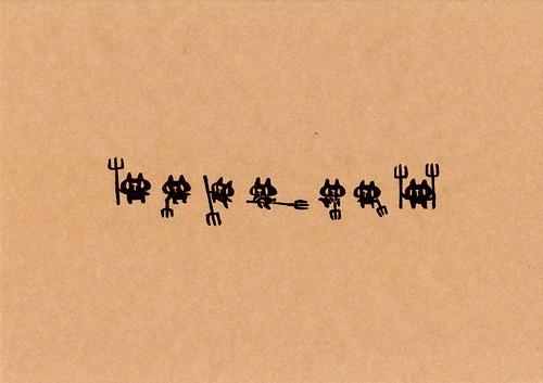 クラフト紙24_フォークを持つ黒プレーン