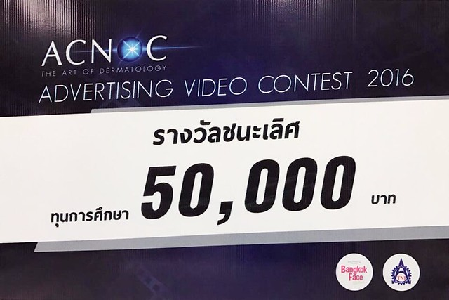 ACNOC Advertising Video Contest 2016