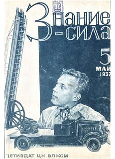 Znanie_sila_1937_05-0