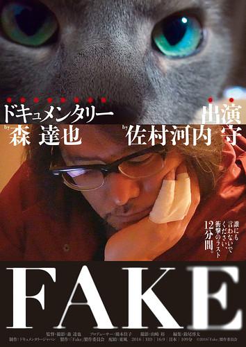 『FAKE』