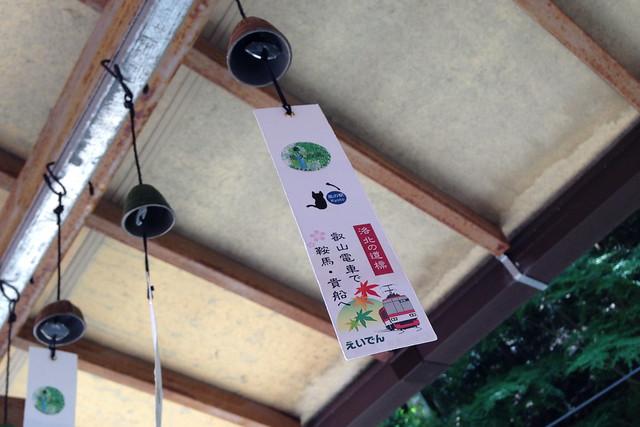 2015/06 叡山電車 鞍馬駅 #09