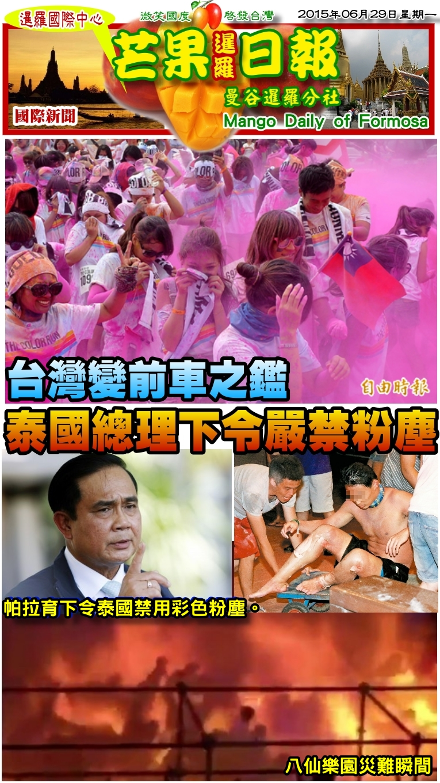 150629芒果日報--國際新聞--台灣變前車之鑑,泰總理禁止粉塵
