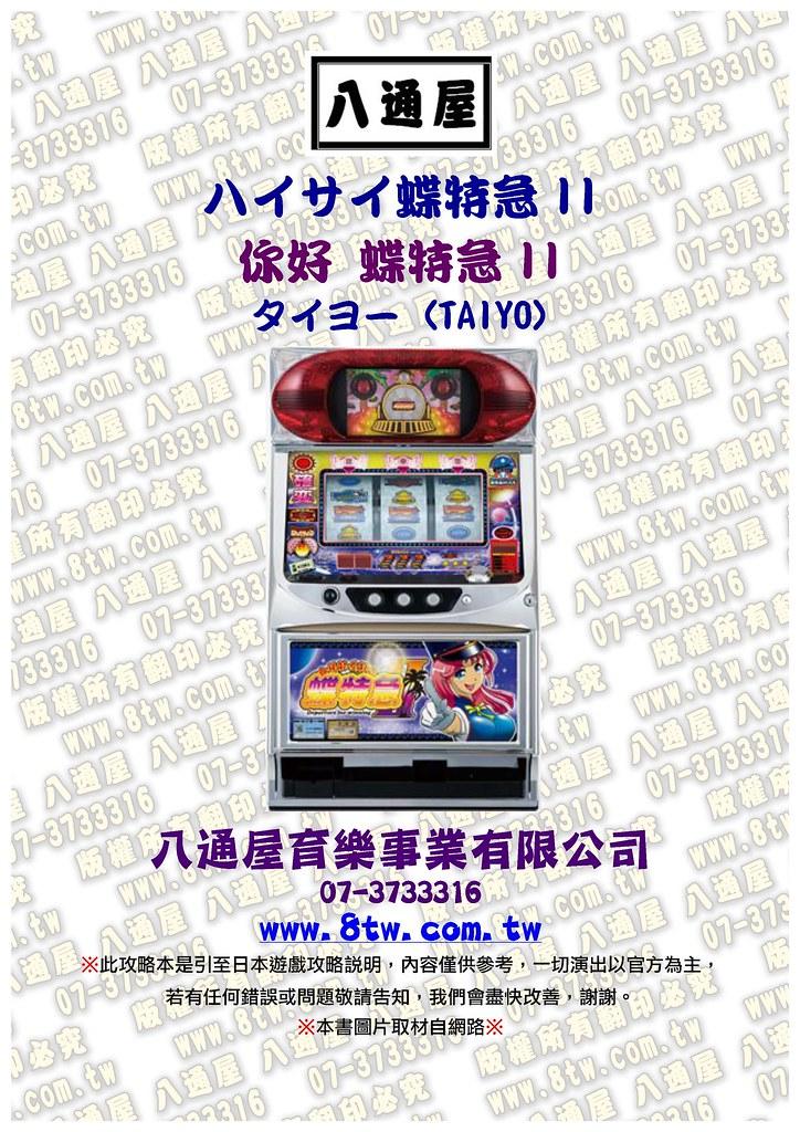S0124你好 蝶特急II 中文版攻略_Page_01
