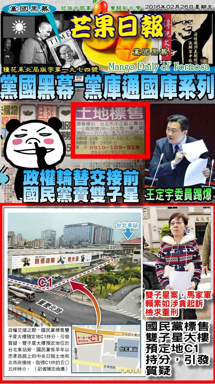 160226芒果日報--黨國黑幕--政權輪替交接前,國民黨賣雙子星