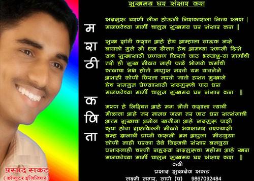 Sukhmay ghar sansar (marathi kavita) - 116472477_20d5a3fac0