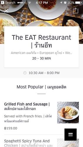 เลือกร้านอาหารที่จะสั่ง