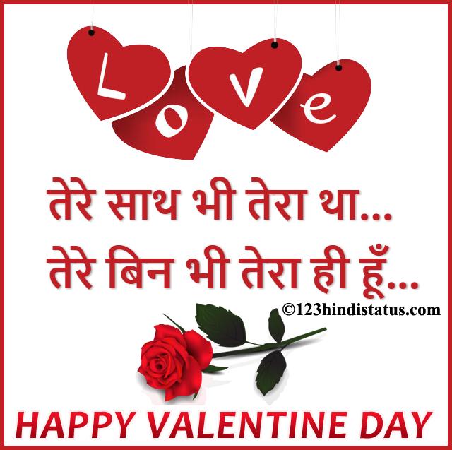 Whatsapp Status In Hindi Hindi Status Bolly Love Status