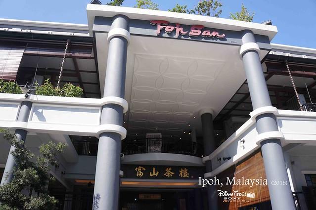 Ipoh Food 08 - Foh San Dim Sum