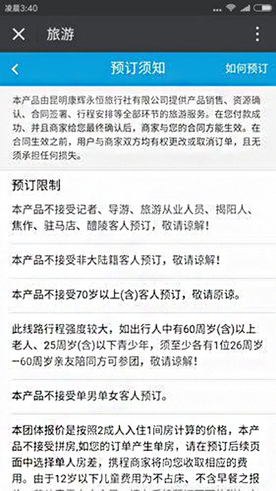 Barred reporters and more people participate in the tour? Ctrip: supplier before the line's inherent terms