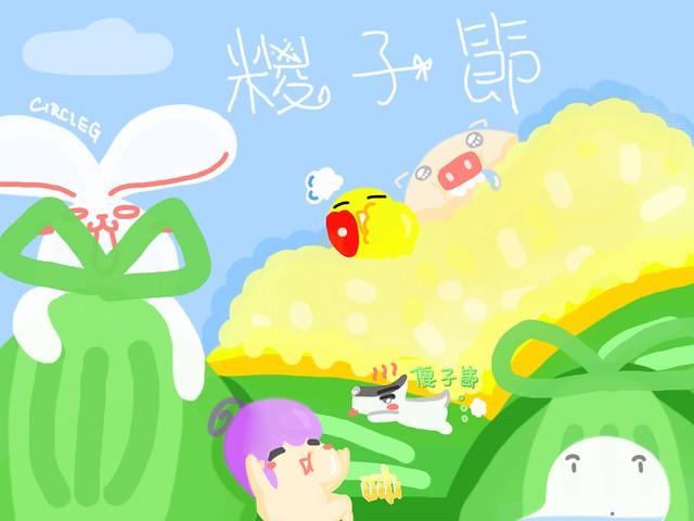 CIRCLEG 小繪圖 粽 糉子節 端午節 節日 (2)