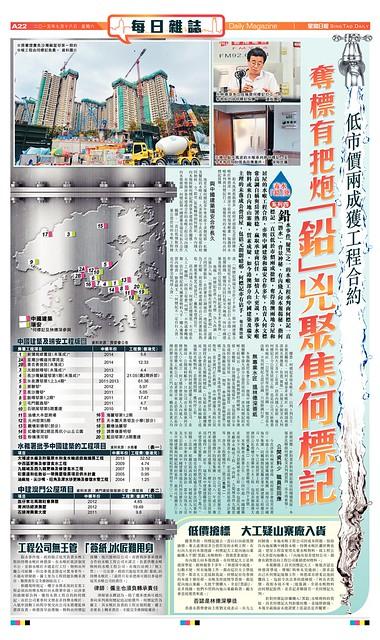 20150718 奪標有把炮「鉛」兇聚焦何標記低市價兩成獲工程合約