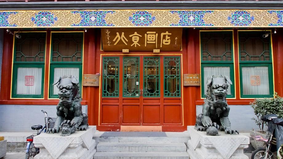Beijing Dec 2014 - 1823