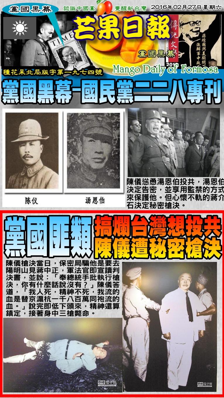 160227芒果日報--黨國黑幕--搞爛台灣想投共,陳儀遭捕後槍決
