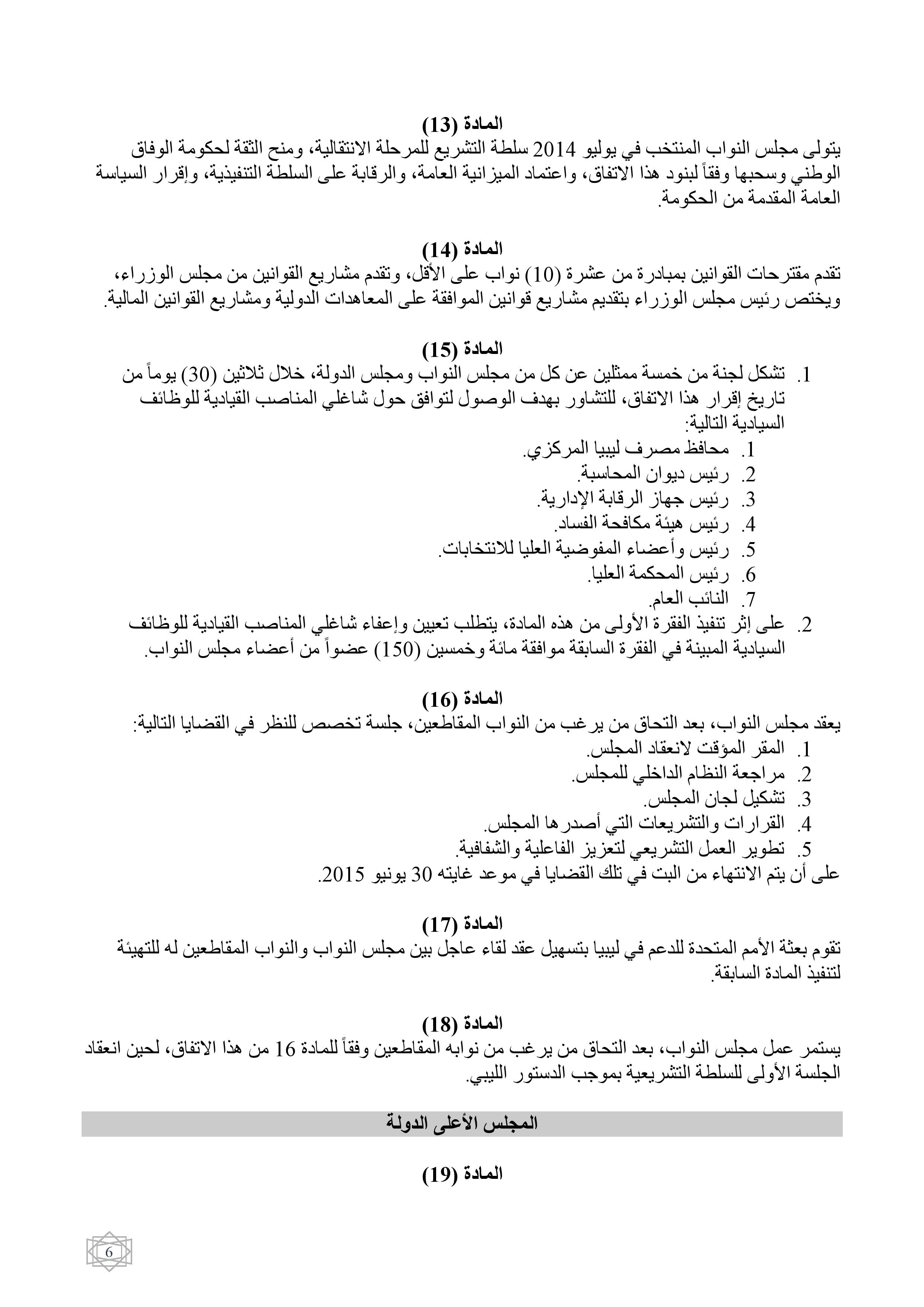 Libyan agreement-page-007