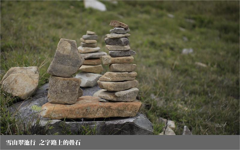雪山翠池行_之字路上的疊石