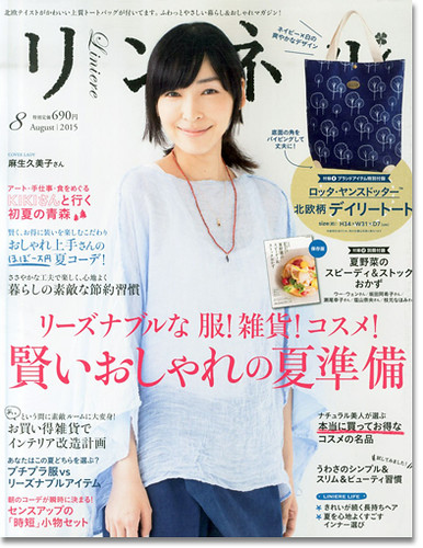 6月20日(土) 発売 「リンネル」に掲載!