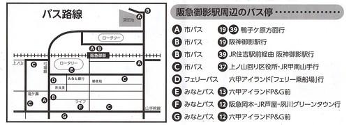 阪急御影駅周辺バス停
