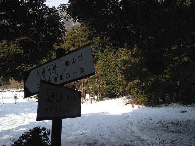 入道ヶ岳 二本松尾根・井戸谷分岐