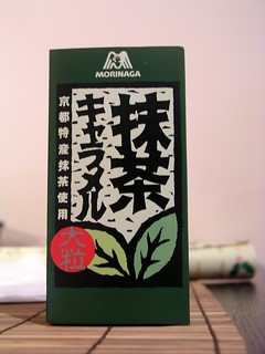 Japanese green tea candy | by ellecer