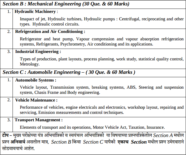 MPSC Assistant Motor Vehicle Inspector Recruitment 2017   Main Exam